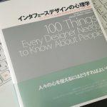 Webデザイナーが知っておきたい心理学の本!「インターフェースデザインの心理学」