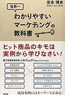 宮永博史「世界一わかりやすいマーケティングの教科書」
