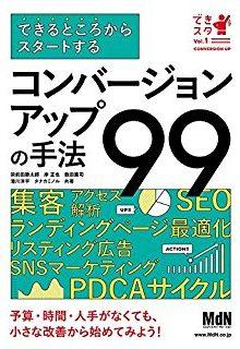 栄前田勝太郎「できるところからスタートする コンバージョンアップの手法」