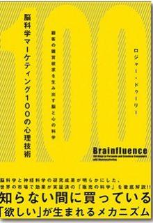 ロジャー・ドゥーリ―「脳科学マーケティング100の心理技術 顧客の購買欲求を生み出す脳と心の科学」