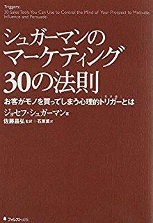 ジョセフ・シュガーマン「シュガーマンのマーケティング30の法則 お客がモノを買ってしまう心理的トリガーとは」