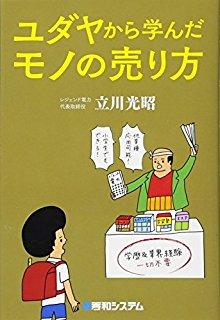 立川光昭「ユダヤから学んだモノの売り方」