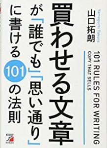 山口拓朗「買わせる文章が「誰でも」「思い通り」に書ける101の法則」