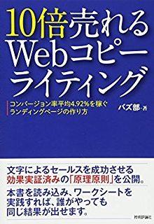 バズ部「10倍売れるWebコピーライティング」