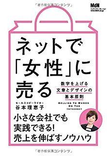 谷本理恵子「ネットで「女性」に売る 数字を上げる文章とデザインの基本原則」