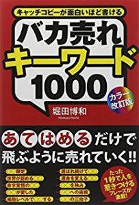 堀田博和「バカ売れキーワード1000 あてはめるだけで飛ぶように売れていく!!」