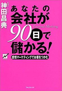 神田昌典「あなたの会社が90日で儲かる!感情マーケティングでお客をつかむ」