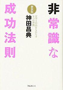 神田昌典「非常識な成功法則」