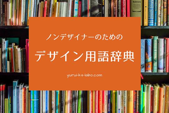 ノンデザイナーのためのデザイン用語辞典
