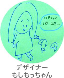 【ゆる研】ゆるい購買心理研究所:デザイナー