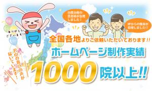 実績1000院のアピール
