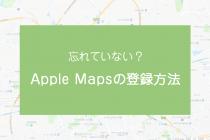 忘れていない?AppleMapsの登録方法