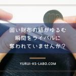 固い財布の紐がゆるむ瞬間をライバルに奪われていませんか?