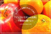 リンゴとミカンの法則